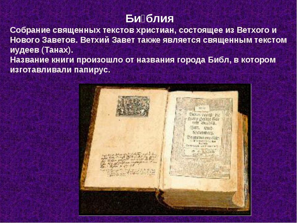 Би́блия Собрание священных текстовхристиан, состоящее из Ветхого и Нового За...