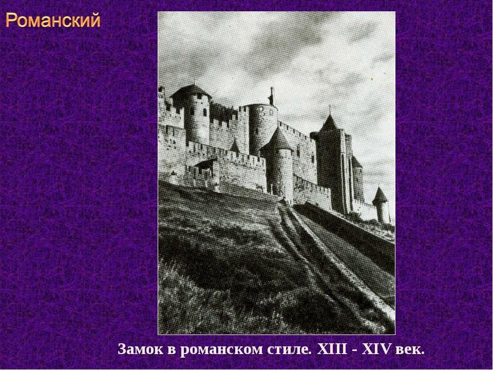 Замок в романском стиле. XIII - XIV век.