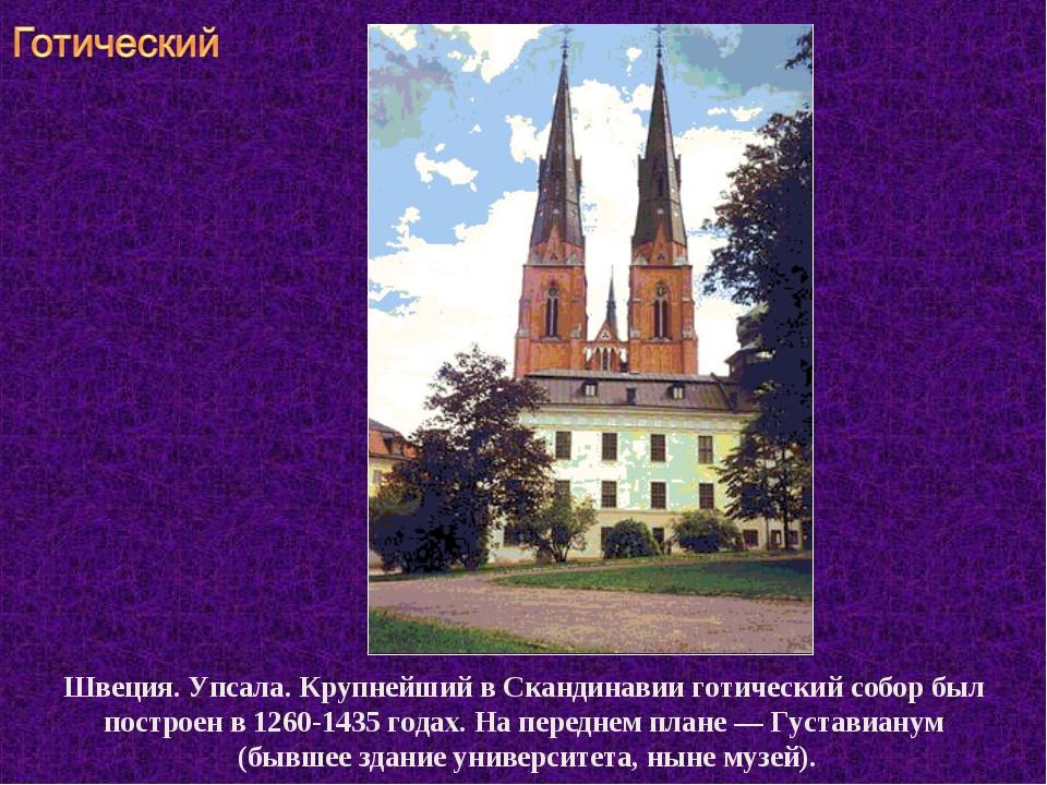 Швеция. Упсала. Крупнейший в Скандинавии готический собор был построен в 1260...