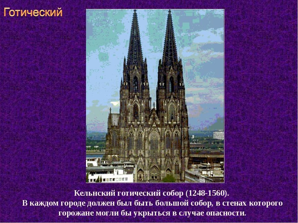 Кельнский готический собор (1248-1560). В каждом городе должен был быть больш...