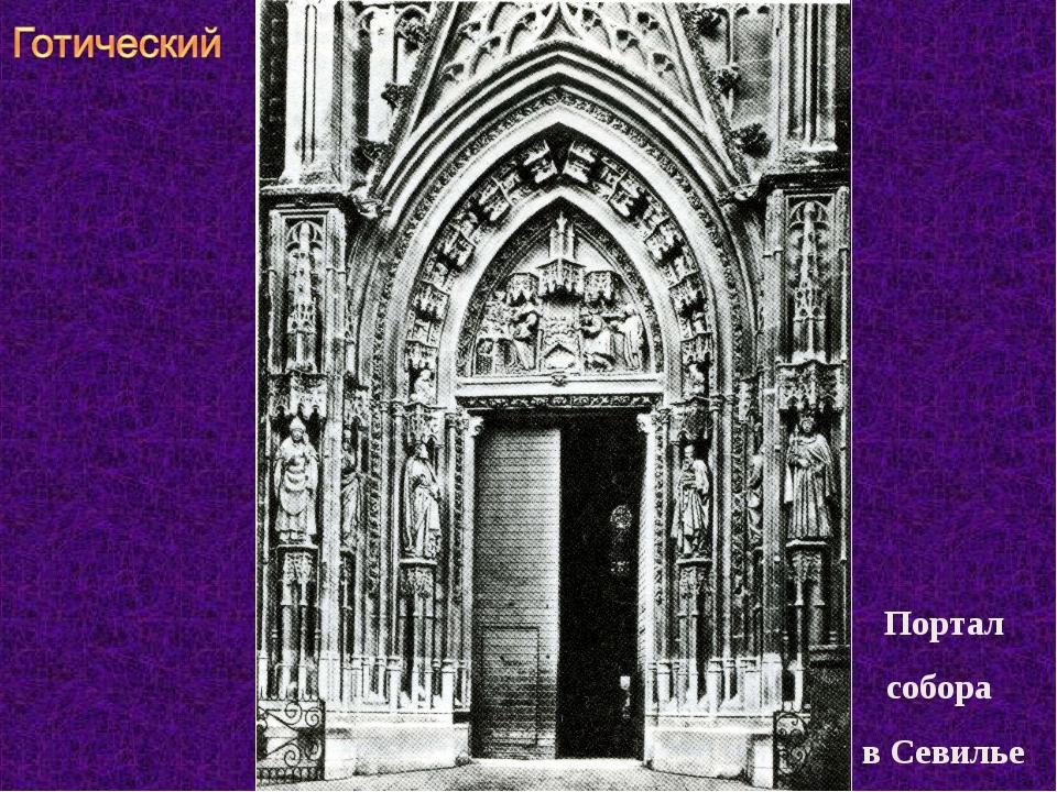 Портал собора в Севилье