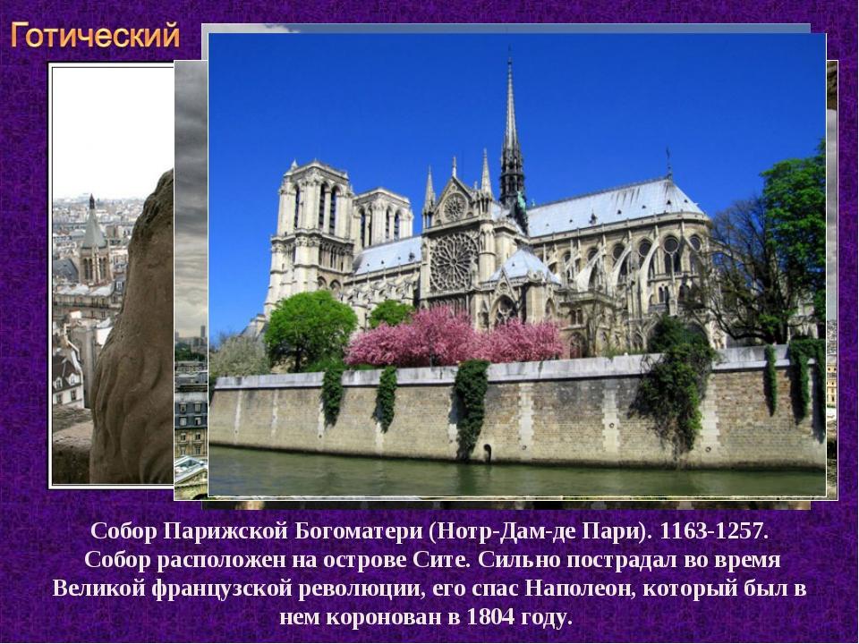 Собор Парижской Богоматери (Нотр-Дам-де Пари). 1163-1257. Собор расположен на...