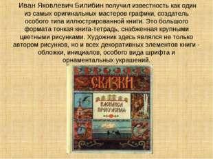Иван Яковлевич Билибин получил известность как один из самых оригинальных ма