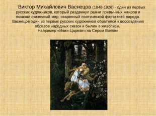 Виктор Михайлович Васнецов (1848-1926) - один из первых русских художников,