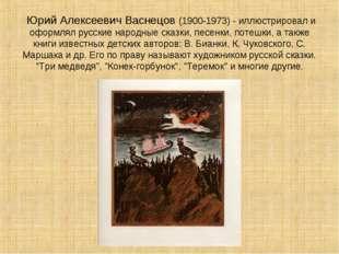 Юрий Алексеевич Васнецов (1900-1973) - иллюстрировал и оформлял русские наро