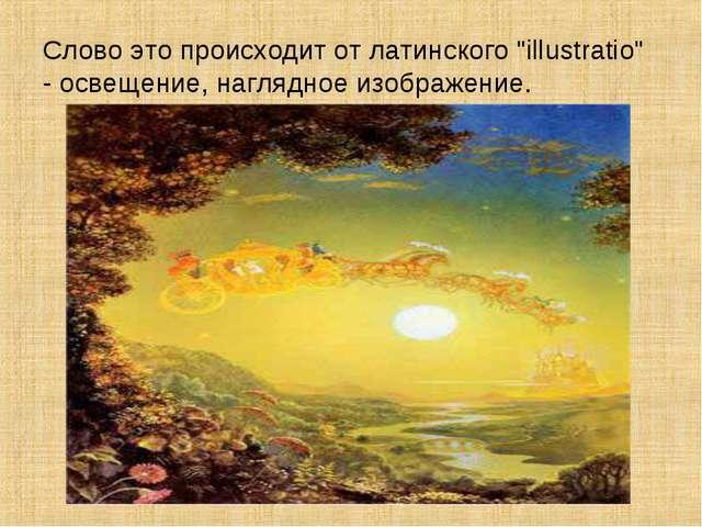 """Слово это происходит от латинского """"illustratio"""" - освещение, наглядное изобр..."""