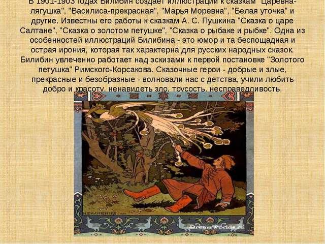 """В 1901-1903 годах Билибин создает иллюстрации к сказкам """"Царевна-лягушка"""", """"В..."""