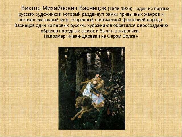 Виктор Михайлович Васнецов (1848-1926) - один из первых русских художников,...