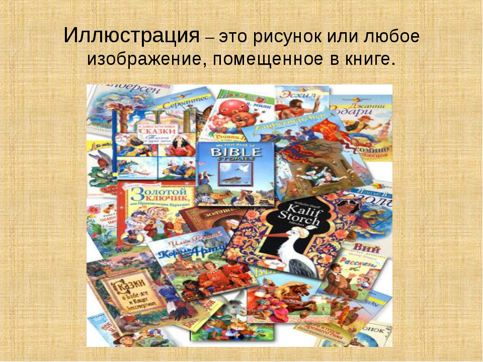 Иллюстрация – это рисунок или любое изображение, помещенное в книге.