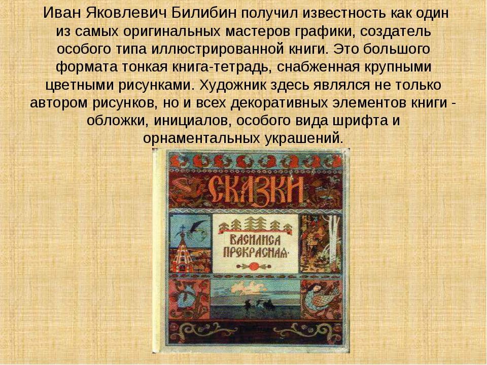 Иван Яковлевич Билибин получил известность как один из самых оригинальных ма...