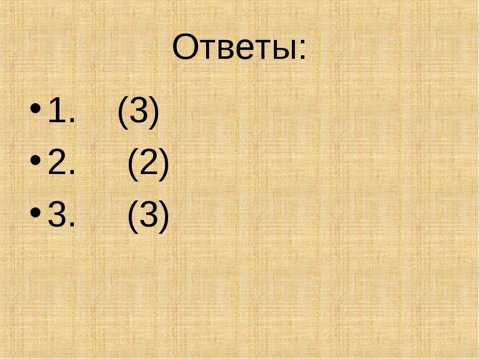 Ответы: 1. (3) 2. (2) 3. (3)
