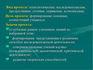 Вид проекта: технологические, исследовательские, продуктивные, сетевые, серв