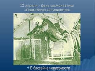 12 апреля - День космонавтики «Подготовка космонавтов» В бассейне невесомости