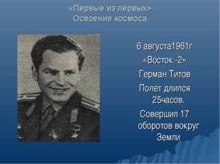 «Первые из первых» Освоение космоса 6 августа1961г «Восток -2» Герман Титов П