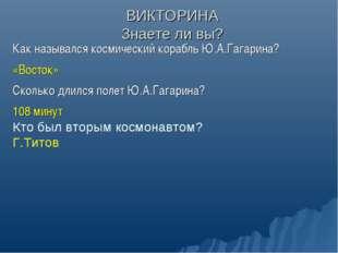 ВИКТОРИНА Знаете ли вы? Как назывался космический корабль Ю.А.Гагарина? «Вост