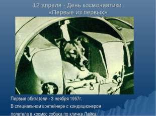 12 апреля - День космонавтики «Первые из первых» Первые обитатели - 3 ноября