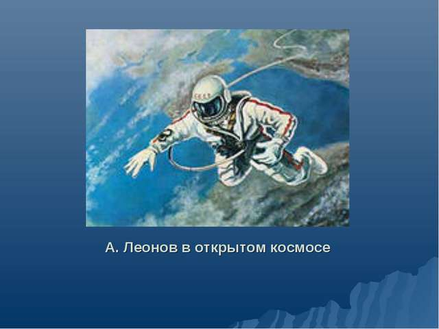 А. Леонов в открытом космосе
