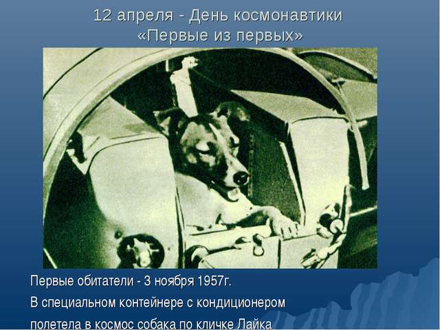 12 апреля - День космонавтики «Первые из первых» Первые обитатели - 3 ноября...