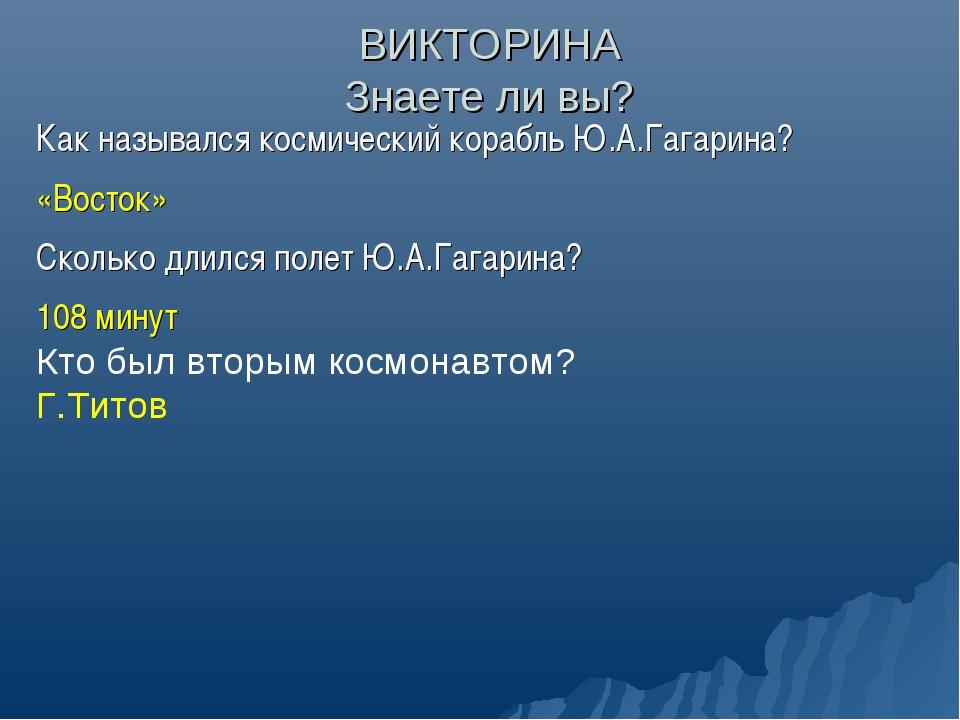 ВИКТОРИНА Знаете ли вы? Как назывался космический корабль Ю.А.Гагарина? «Вост...