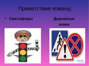 Приветствие команд Светофоры Дорожные знаки
