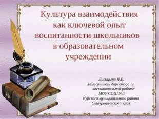 Лисицына Н.В. Заместитель директора по воспитательной работе МОУ СОШ №3 Курс