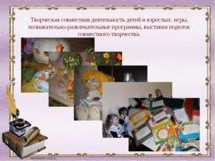 Творческая совместная деятельность детей и взрослых: игры, познавательно-разв