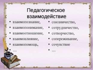 Педагогическое взаимодействие взаимопознание, взаимопонимание, взаимоотношени