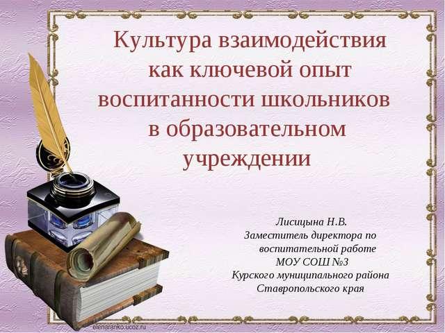 Лисицына Н.В. Заместитель директора по воспитательной работе МОУ СОШ №3 Курс...