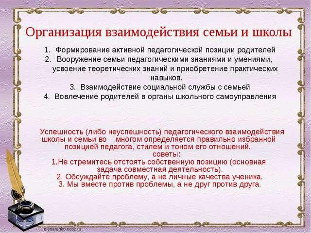 Организация взаимодействия семьи и школы Формирование активной педагогической...