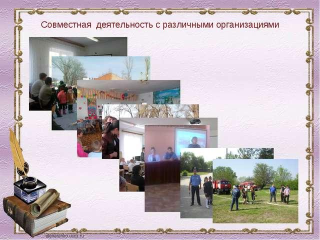 Совместная деятельность с различными организациями