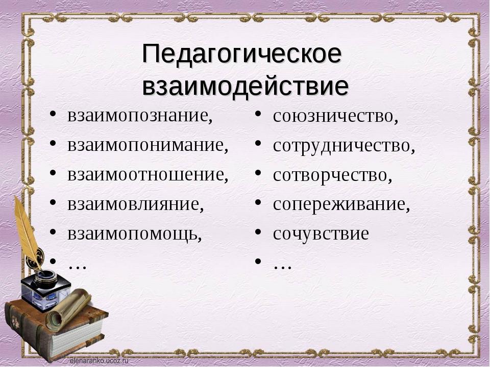 Педагогическое взаимодействие взаимопознание, взаимопонимание, взаимоотношени...