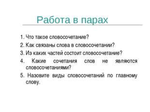 1. Что такое словосочетание? 2. Как связаны слова в словосочетании? 3. Из ка