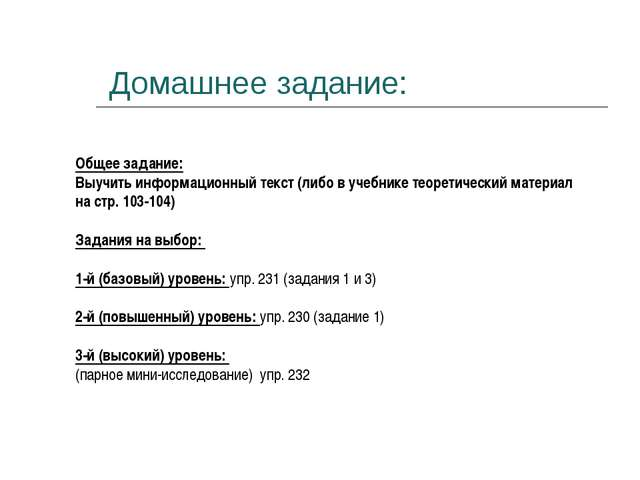 Домашнее задание: Общее задание: Выучить информационный текст (либо в учебник...