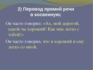 2) Перевод прямой речи в косвенную; Он часто говорил: «Ах, мой дорогой, какой