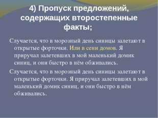 4) Пропуск предложений, содержащих второстепенные факты; Случается, что в мор