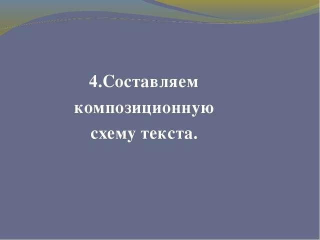 4.Составляем композиционную схему текста.