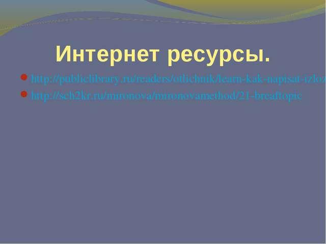 Интернет ресурсы. http://publiclibrary.ru/readers/otlichnik/learn-kak-napisat...