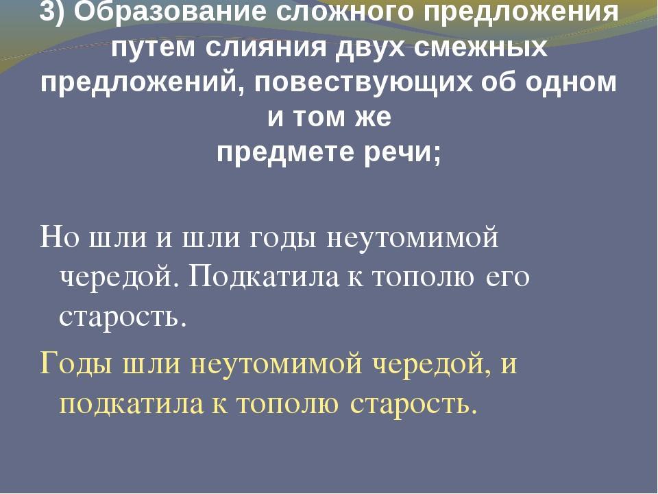 3) Образование сложного предложения путем слияния двух смежных предложений, п...