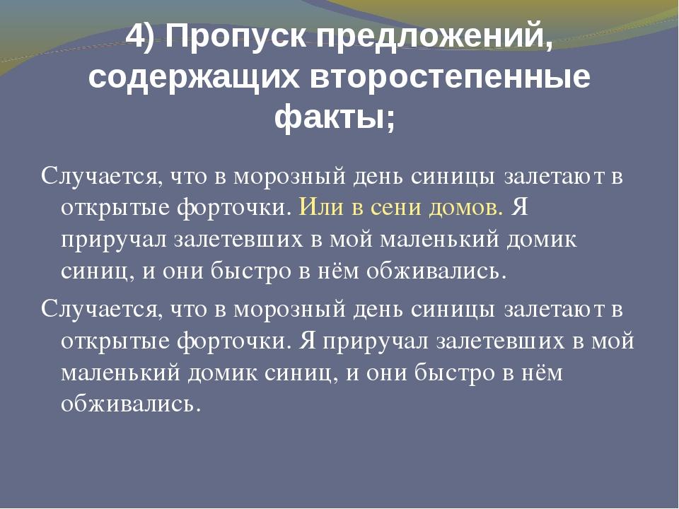 4) Пропуск предложений, содержащих второстепенные факты; Случается, что в мор...