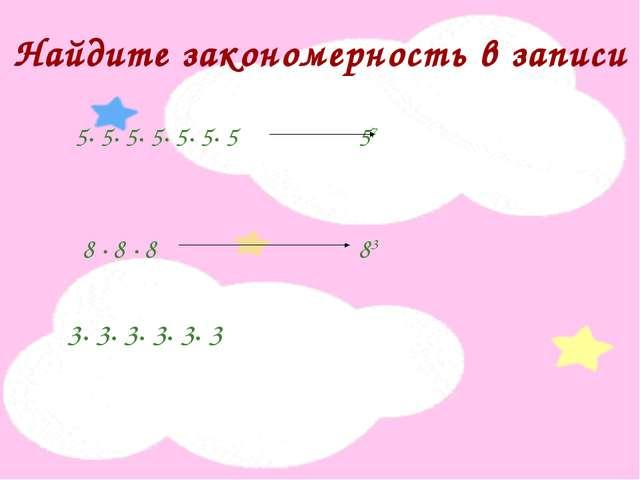 Найдите закономерность в записи 5· 5· 5· 5· 5· 5· 5 57 8 · 8 · 8 83 3· 3· 3·...