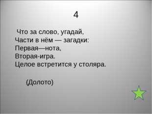 4 Что за слово, угадай, Части в нём — загадки: Первая—нота, Вторая-игра. Цело