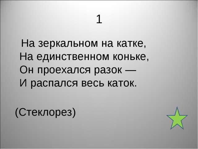 1 На зеркальном на катке, На единственном коньке, Он проехался разок — И расп...