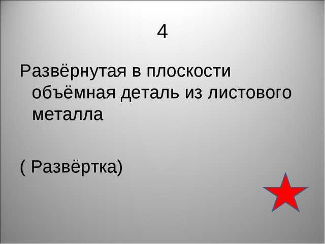 4 Развёрнутая в плоскости объёмная деталь из листового металла ( Развёртка)
