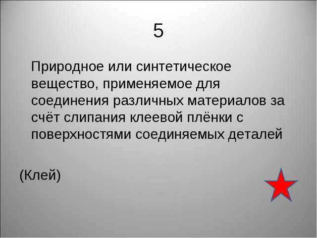 5 Природное или синтетическое вещество, применяемое для соединения различных...