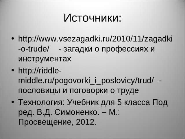 Источники: http://www.vsezagadki.ru/2010/11/zagadki-o-trude/ - загадки о проф...