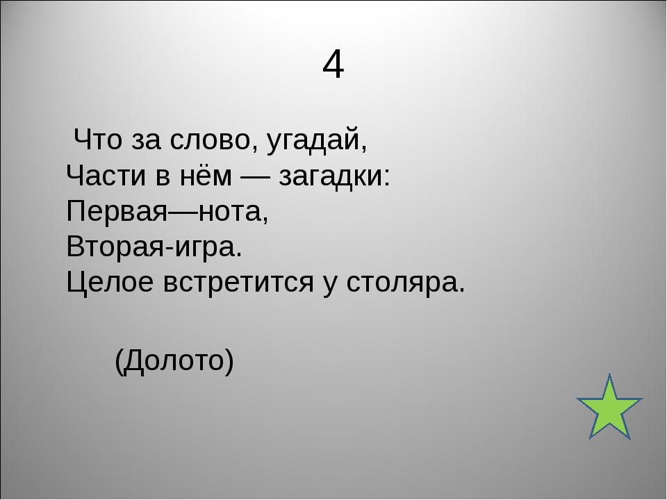 4 Что за слово, угадай, Части в нём — загадки: Первая—нота, Вторая-игра. Цело...