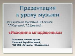 Выполнена учителем музыки Ряховской Кирой Сергеевной, ЧОУ СОШ «Личность»,