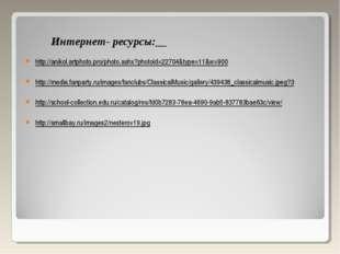 Интернет- ресурсы:__ http://anikol.artphoto.pro/photo.ashx?photoid=22704&typ