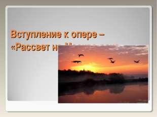 Вступление к опере – «Рассвет на Москва-реке»