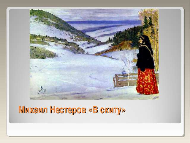 Михаил Нестеров «В скиту»